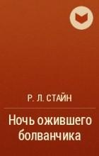 Р. Л. Стайн - Ночь ожившего болванчика