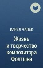 Карел Чапек - Жизнь и творчество композитора Фолтына