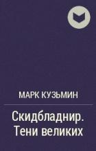 Марк Кузьмин - Скидбладнир. Тени великих
