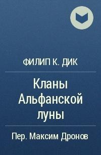 Филип К. Дик - Кланы Альфанской луны