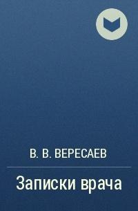 В. В. Вересаев - Записки врача