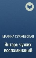Марина Суржевская - Янтарь чужих воспоминаний