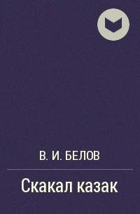 В. И. Белов - Скакал казак