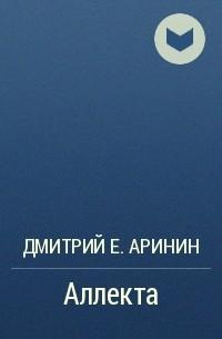 Дмитрий Е. Аринин - Аллекта