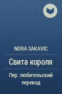 Нора Сакавик - Свита короля