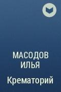 Масодов Илья - Крематорий