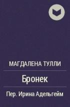 Магдалена Тулли - Бронек
