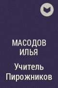 Масодов Илья - Учитель Пирожников