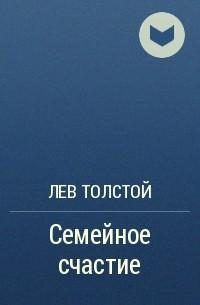 Л. Н. Толстой - Семейное счастие