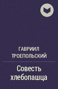 Гавриил Троепольский - Совесть хлебопашца