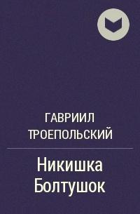 Гавриил Троепольский - Никишка Болтушок