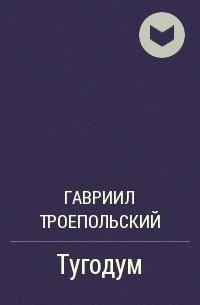 Гавриил Троепольский - Тугодум