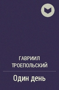 Гавриил Троепольский - Один день
