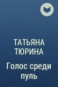 Татьяна Тюрина - Голос среди пуль
