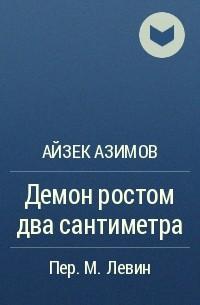 Айзек Азимов - Демон ростом два сантиметра