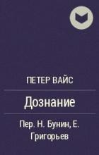 Петер Вайс - Дознание