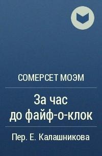 Сомерсет Моэм - За час до файф-о-клок