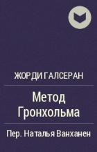 Жорди Галсеран - Метод Гронхольма