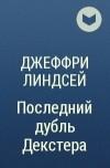 Джеффри Линдсей - Последний дубль Декстера