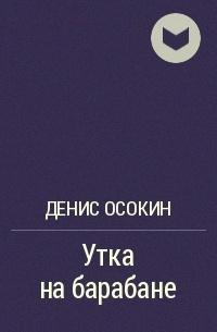 Денис Осокин - Утка на барабане