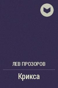 Лев Прозоров - Крикса