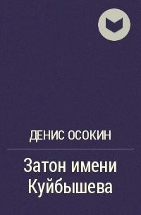 Денис Осокин - Затон имени Куйбышева