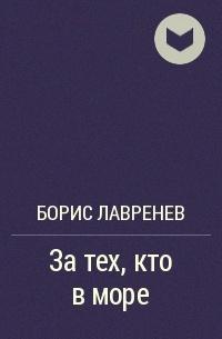 Борис Лавренев - За тех, кто в море