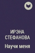 Ирэна Стефанова - Научи меня