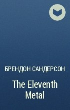 Брендон Сандерсон - The Eleventh Metal