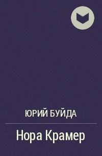 Юрий Буйда — Нора Крамер