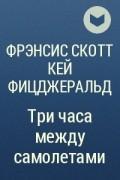 Фрэнсис Скотт Кей Фицджеральд - Три часа между самолетами