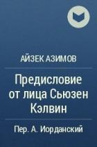Айзек Азимов - Предисловие от лица Сьюзен Кэлвин