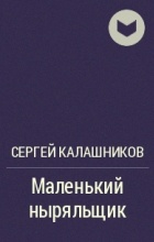 Сергей Калашников - Маленький ныряльщик
