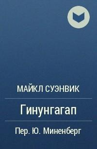Майкл Суэнвик - Гинунгагап