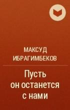 Максуд Ибрагимбеков - Пусть он останется с нами