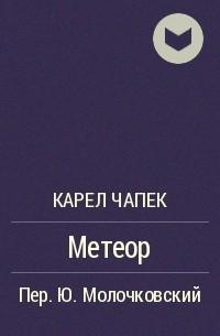 Карел Чапек - Метеор