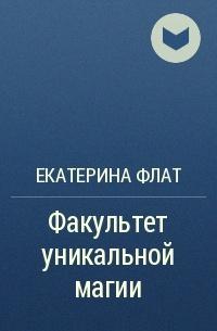 Екатерина флат факультет уникальной магии 2 книга