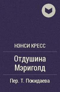 Нэнси Кресс - Отдушина Мэриголд