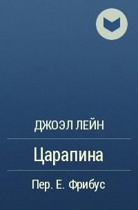 Джоэл Лейн - Царапина