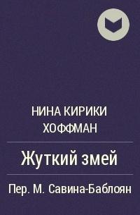 Нина Кирики Хоффман - Жуткий змей