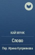 Кай Мунк - Слово