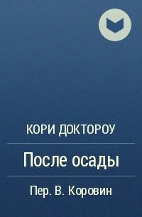 Кори Доктороу - После осады