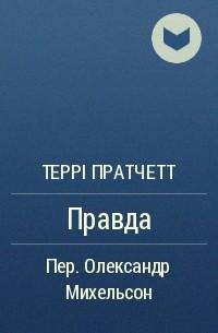 Террі Пратчетт - Правда