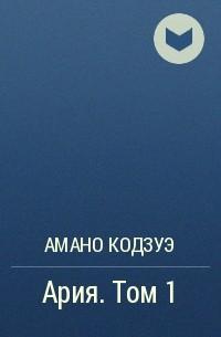 Амано Кодзуэ - Ария. Том 1