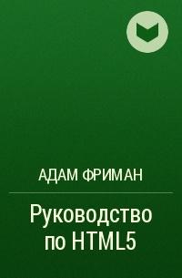 Руководство по html5 адам фриман