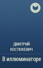 Дмитрий Костюкевич - В иллюминаторе