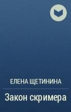 Елена Щетинина - Закон скримера