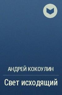Андрей Кокоулин - Свет исходящий