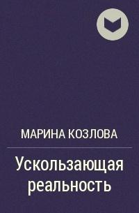 Марина Козлова - Ускользающая реальность