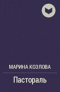 Марина Козлова - Пастораль